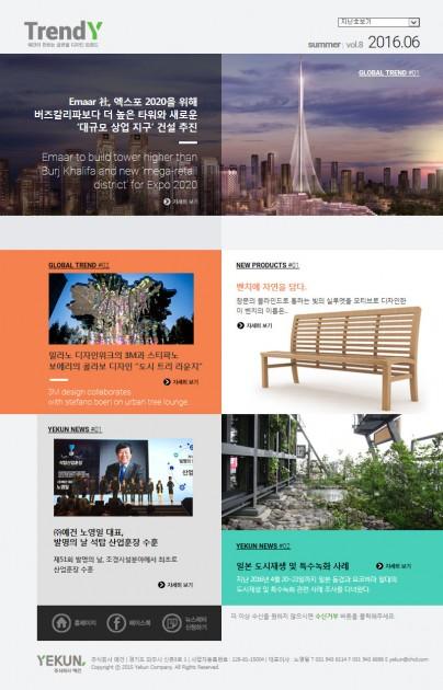 예건 뉴스레터 - 201606