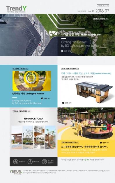 예건 뉴스레터 - 201807