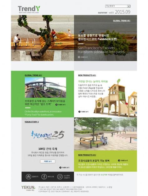예건 뉴스레터 - 201509