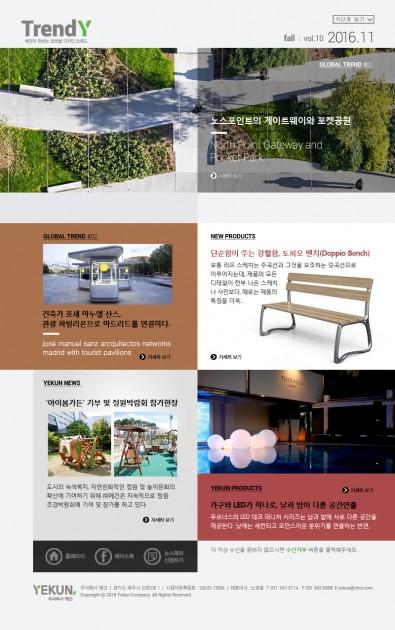 예건 뉴스레터 - 201611