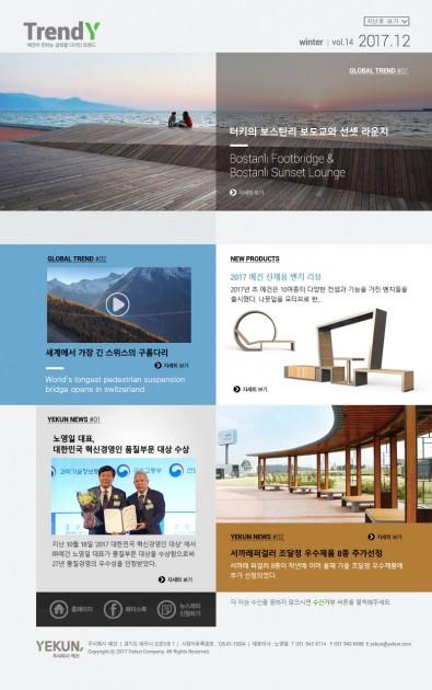 예건 뉴스레터 - 201712