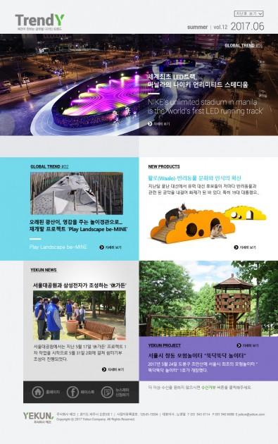 예건 뉴스레터 - 201706