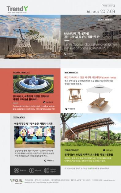 예건 뉴스레터 - 201709