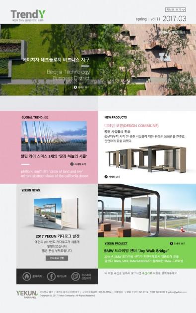 예건 뉴스레터 - 201703